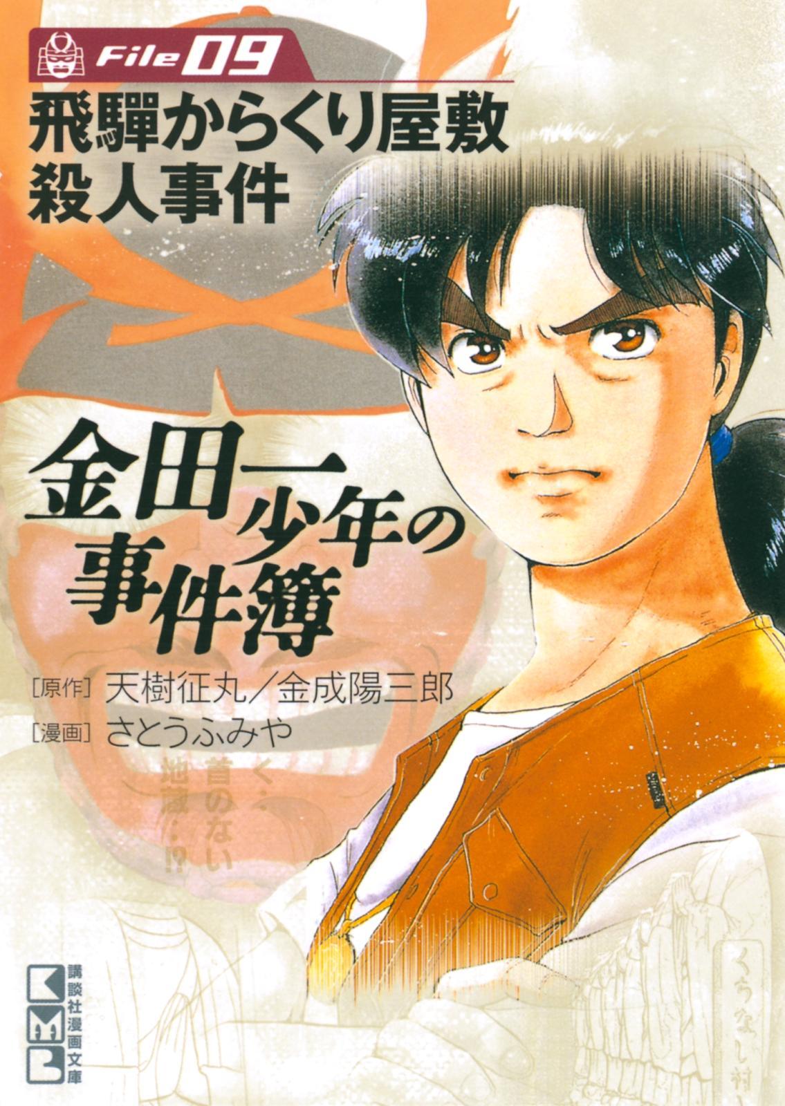 金田一少年の事件簿File 飛騨からくり屋敷殺人事件