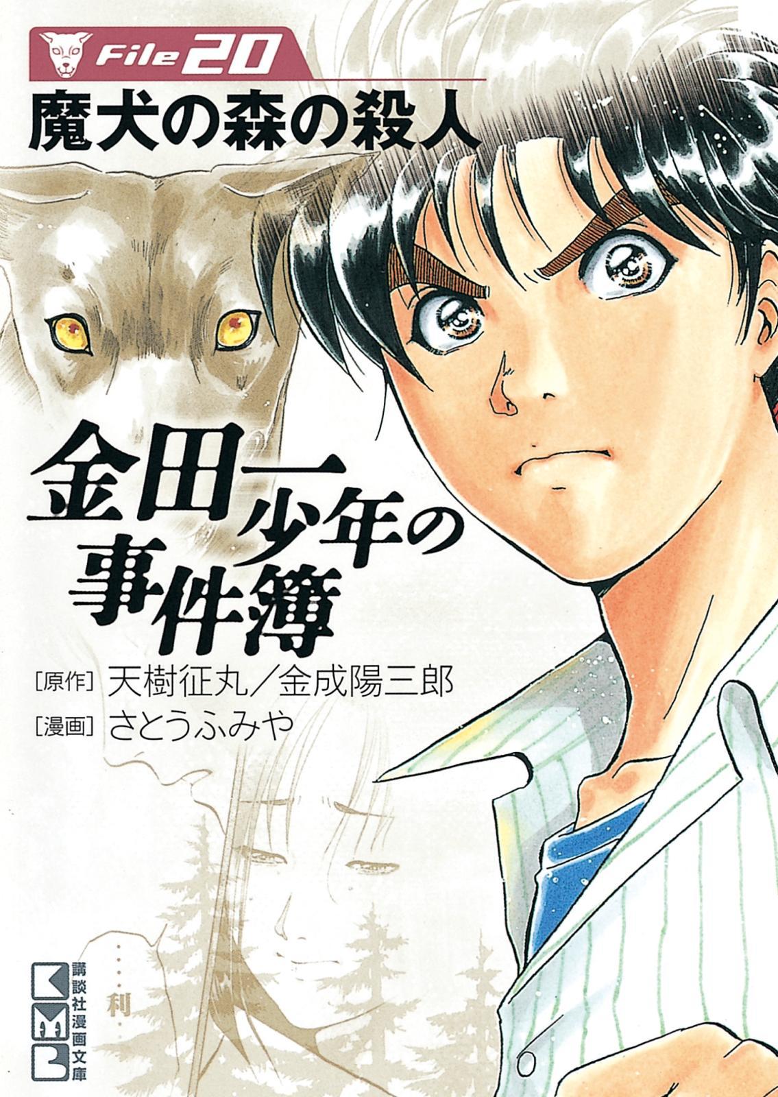 金田一少年の事件簿File 魔犬の森の殺人