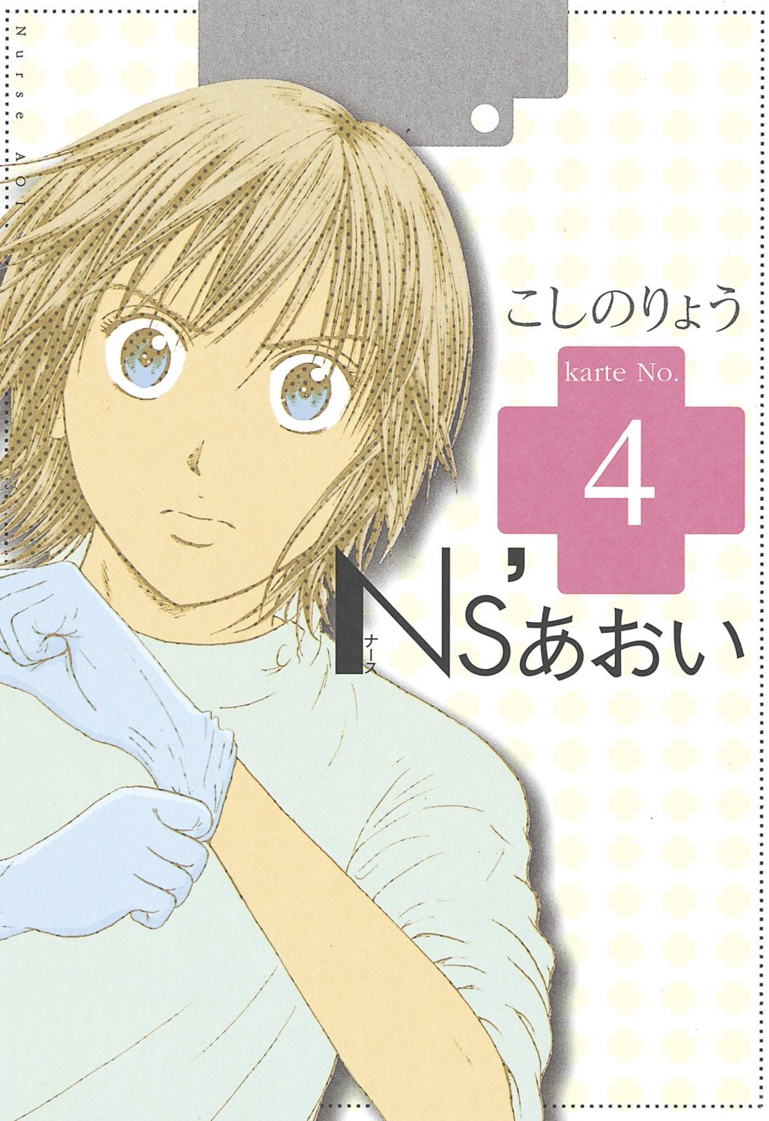 Ns'あおい(4)
