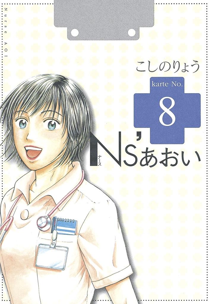 Ns'あおい(8)