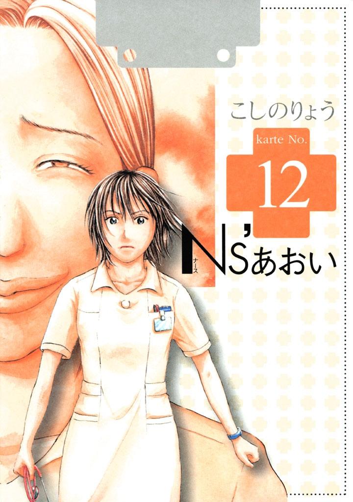 Ns'あおい(12)