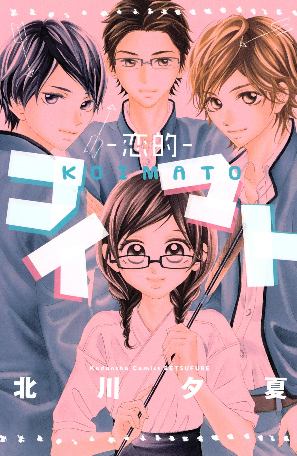 コイマト―恋的―(1)