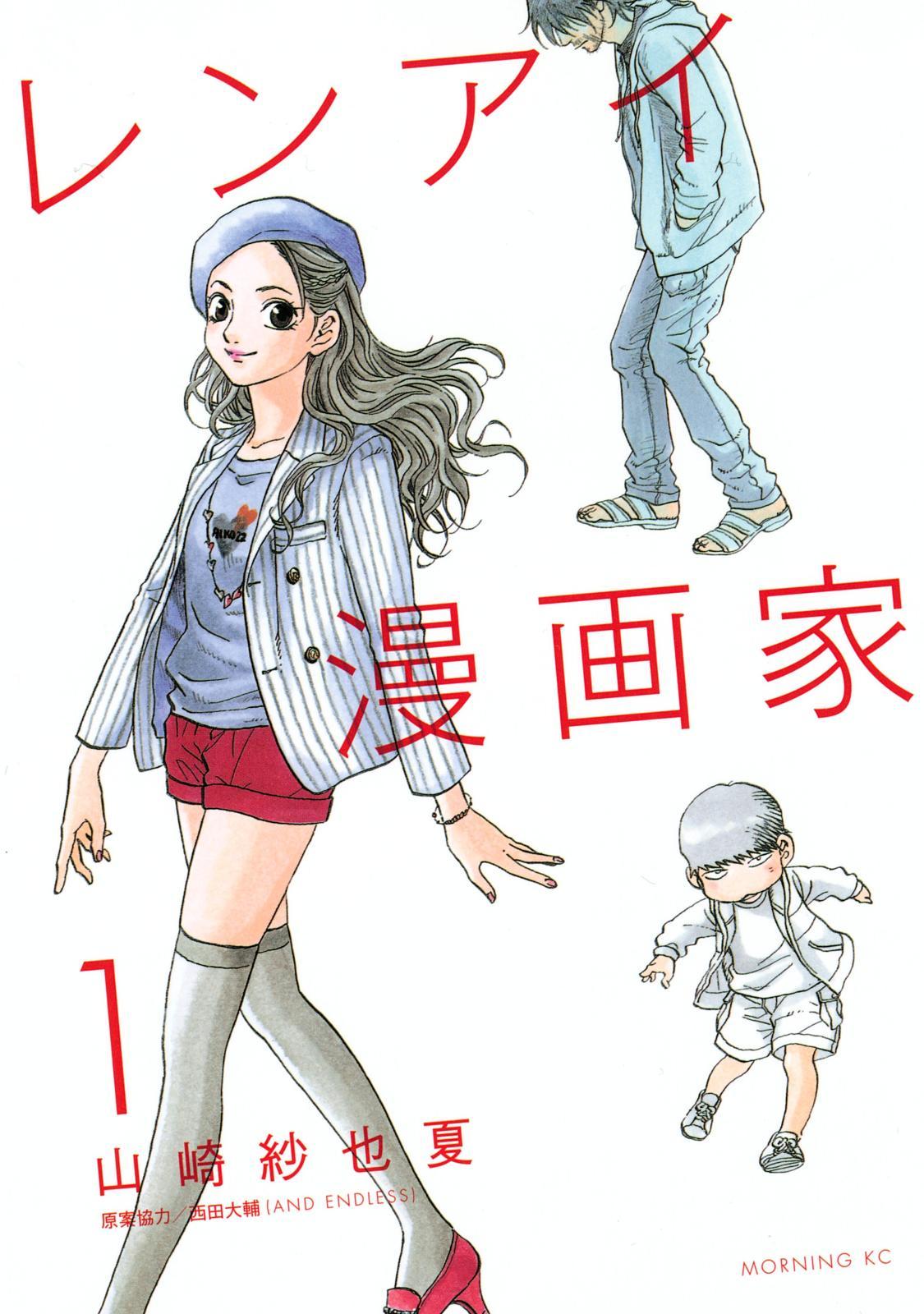 レンアイ漫画家(1)