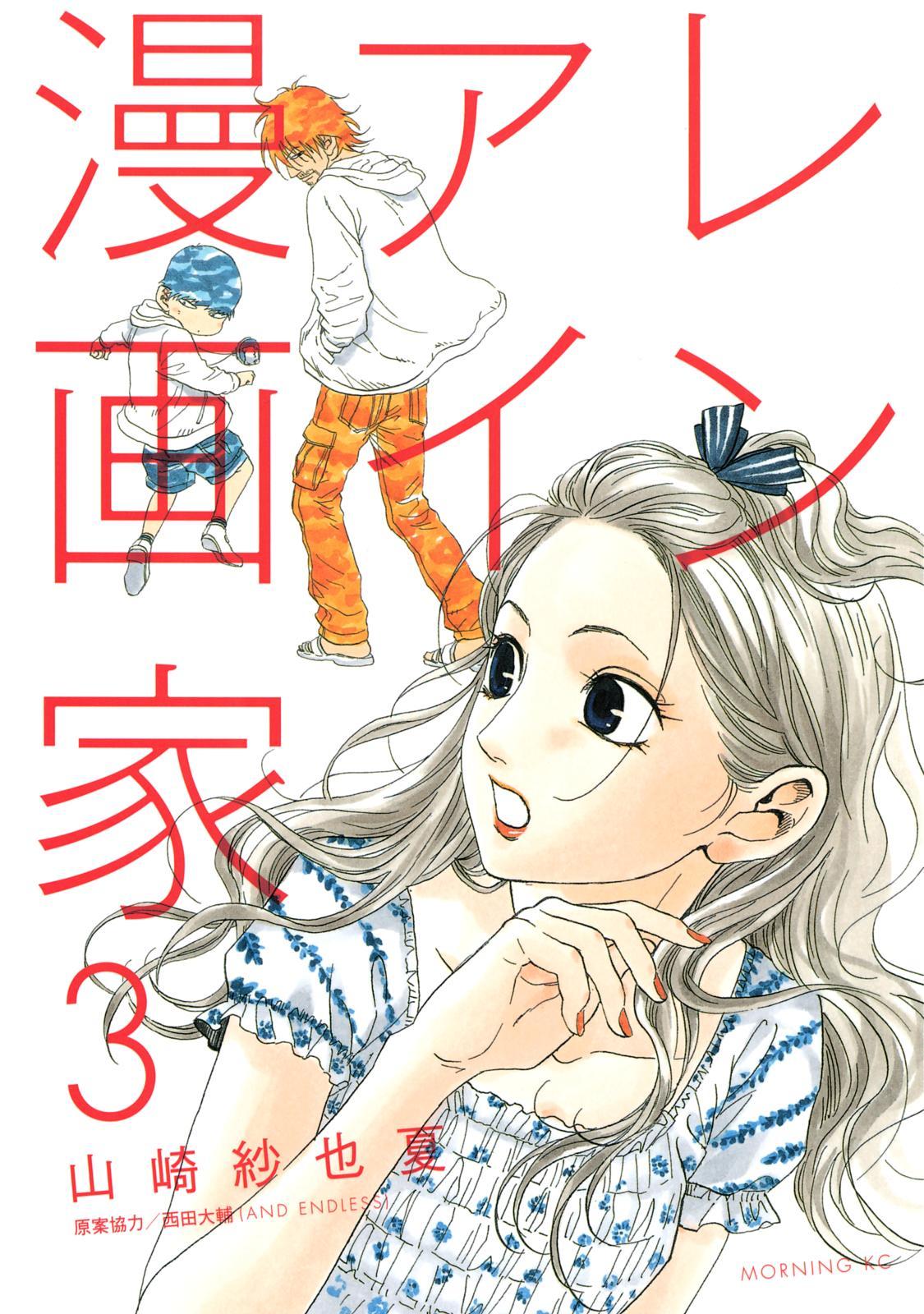 レンアイ漫画家(3)