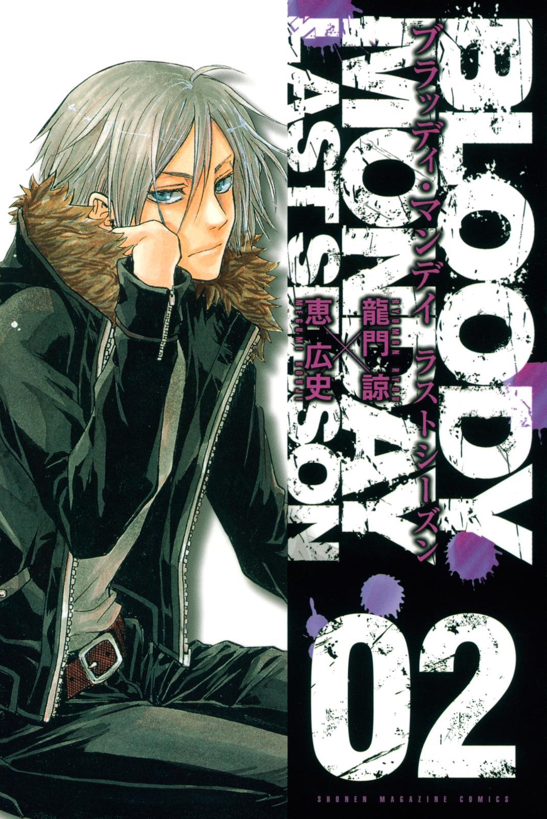 BLOODY MONDAY ラストシーズン(2)