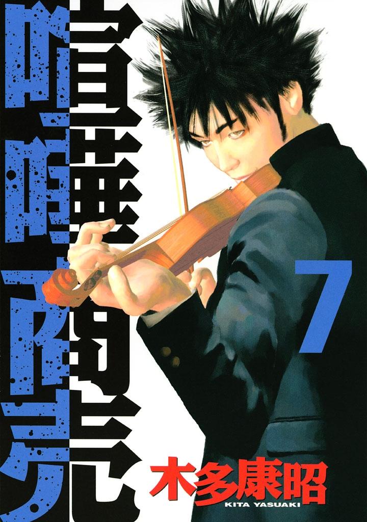 喧嘩商売(7)