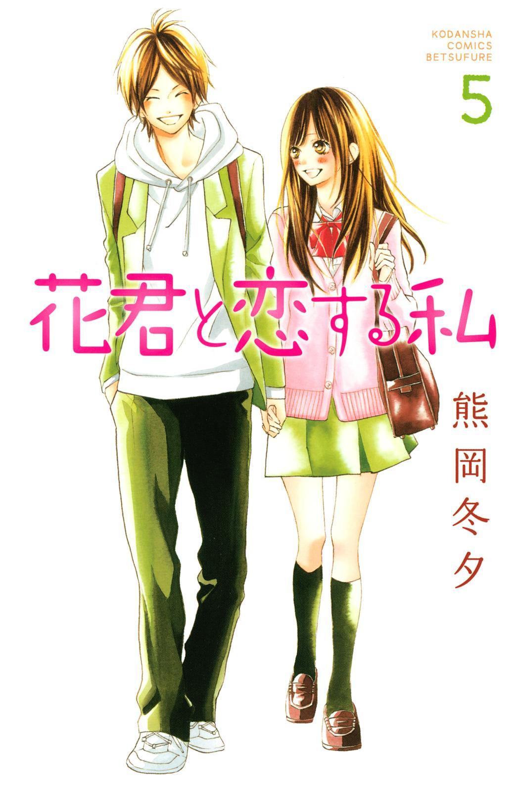 花君と恋する私(5)