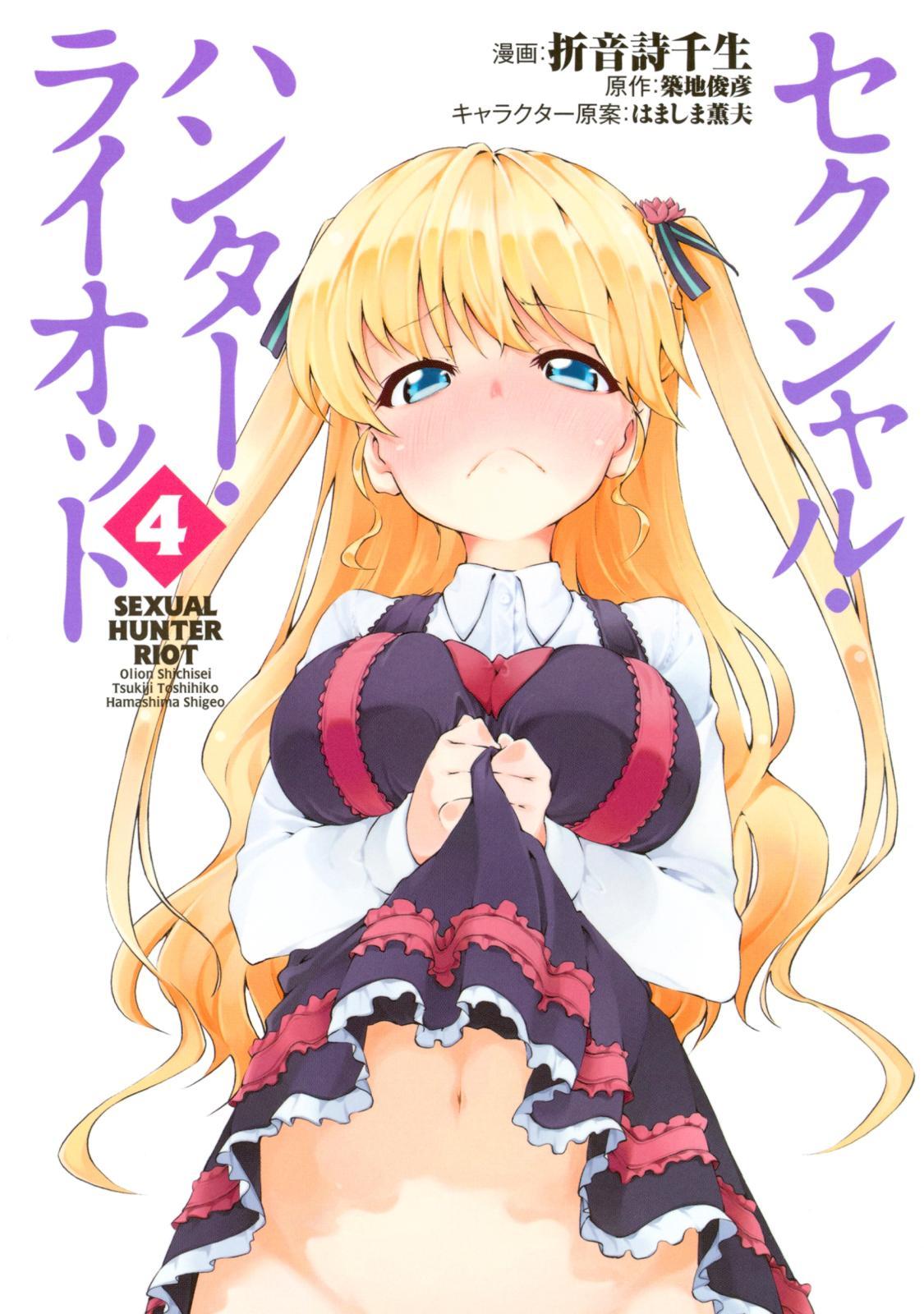 セクシャル・ハンター・ライオット(4)