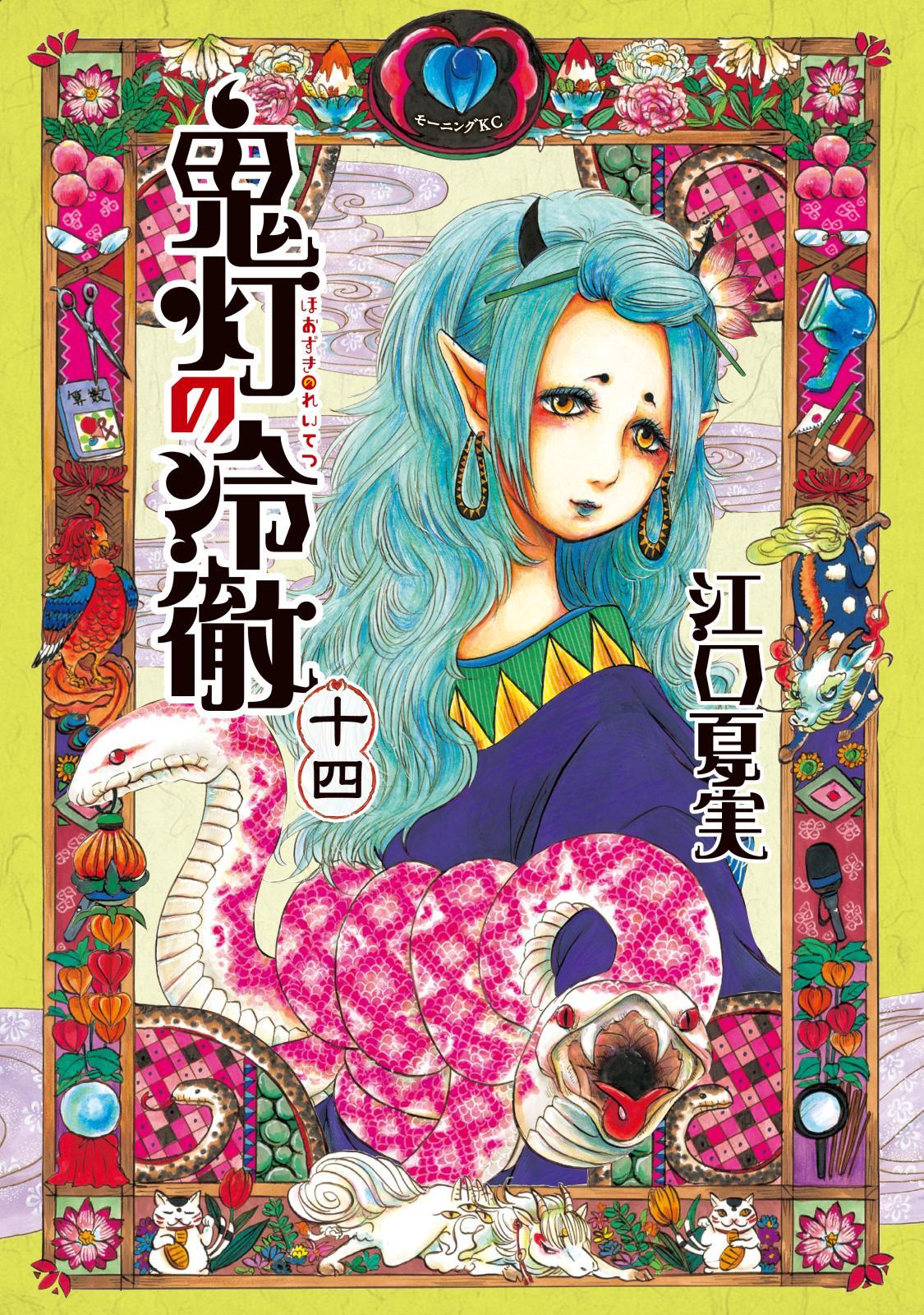 鬼灯の冷徹(14)