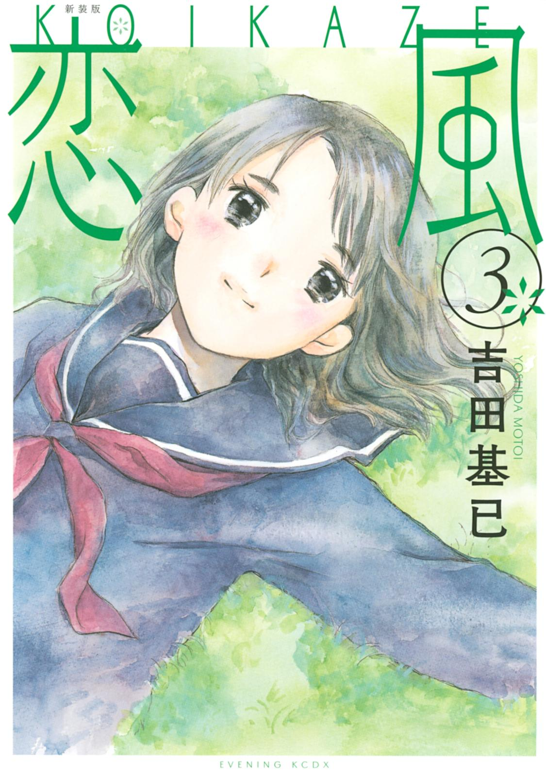 新装版 恋風(3)