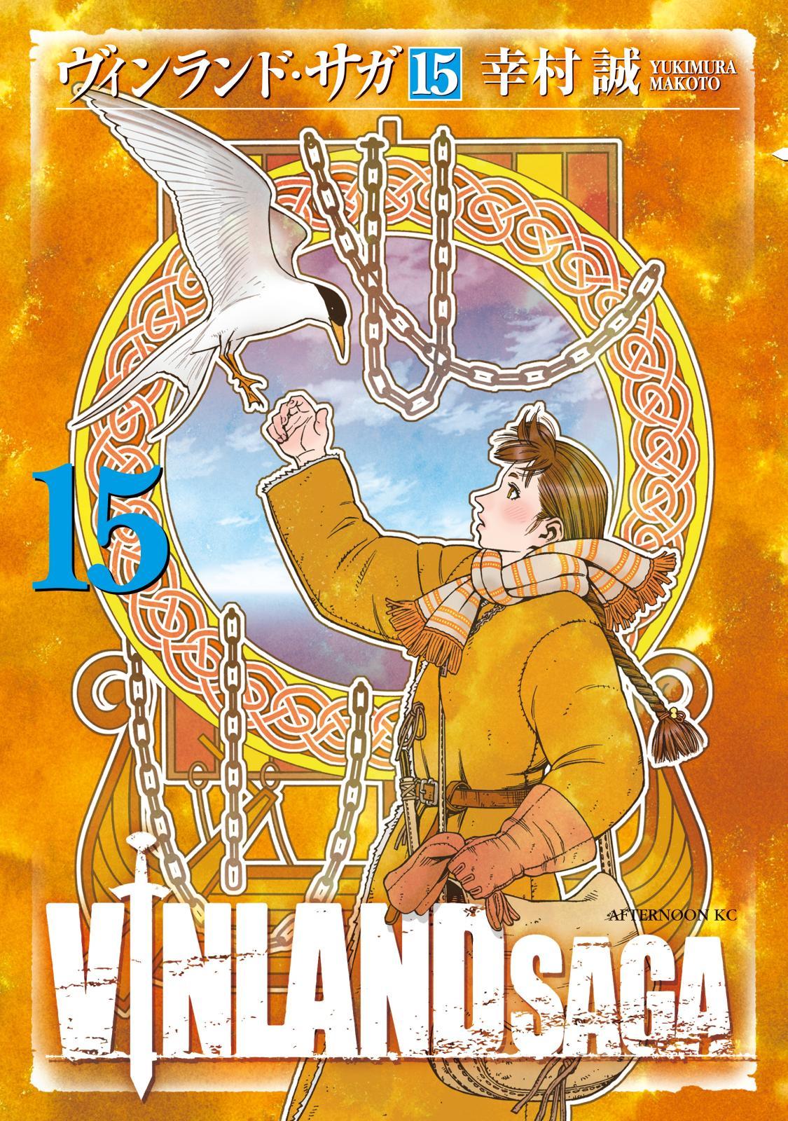 ヴィンランド・サガ(15)