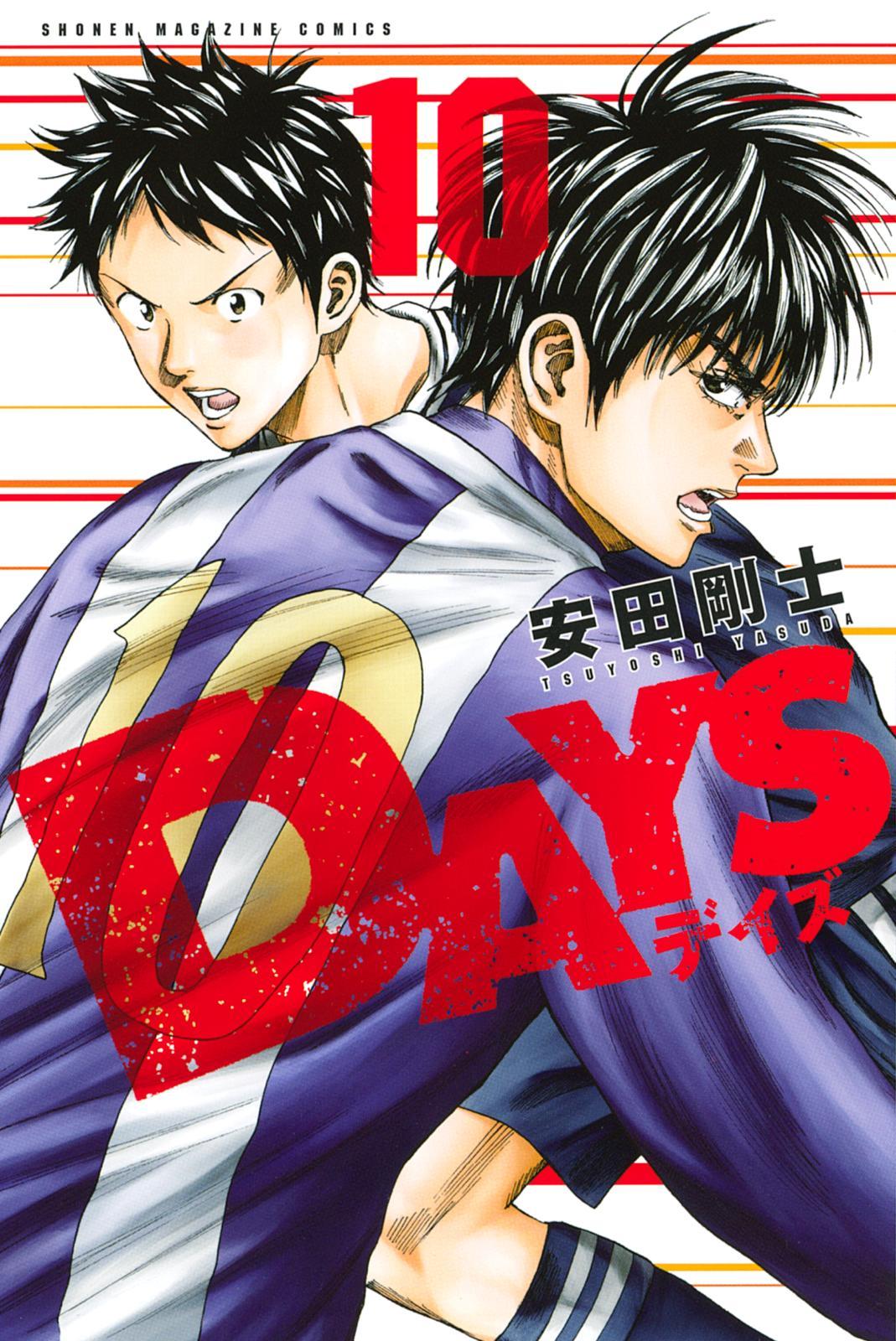 DAYS(10)