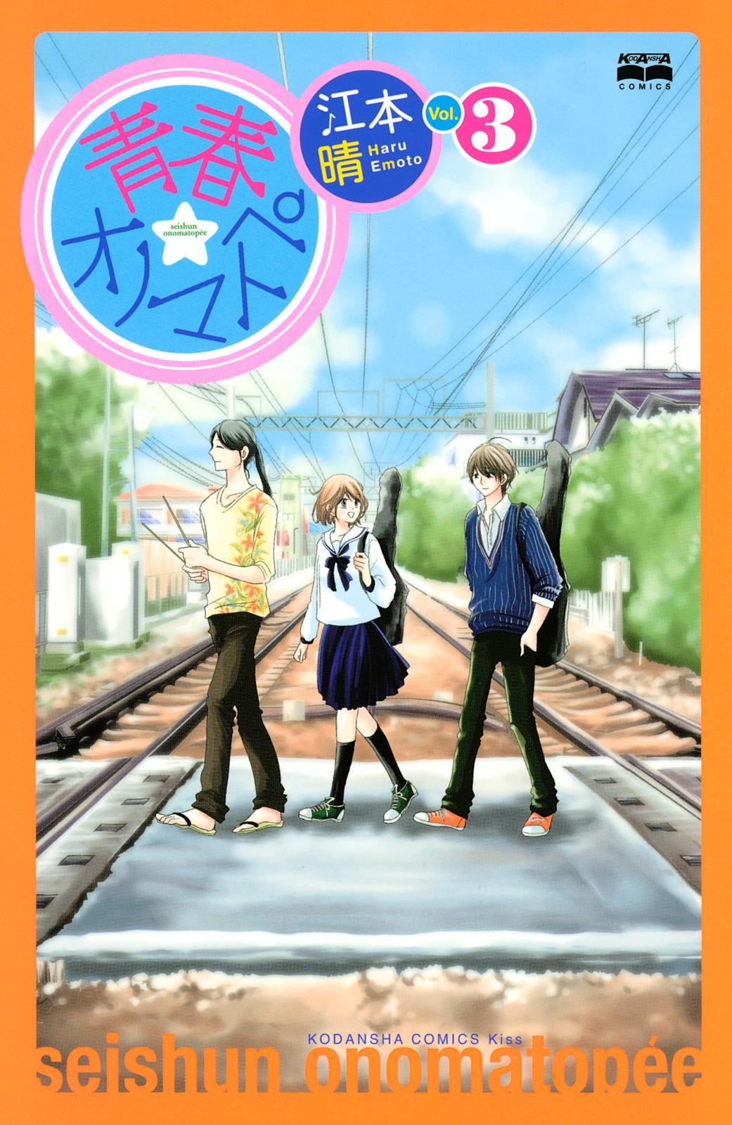 青春★オノマトペ(3)