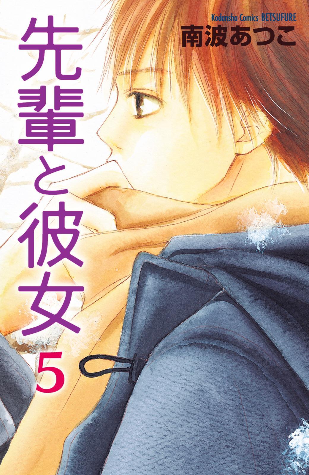 先輩と彼女 リマスター版(5)