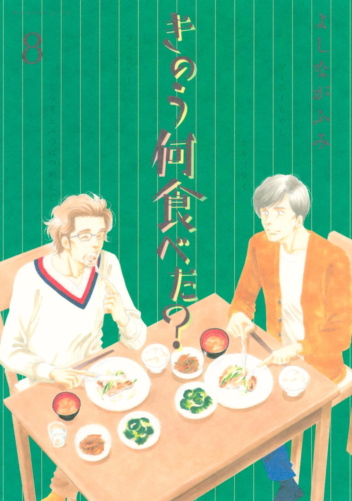 きのう何食べた?(8)