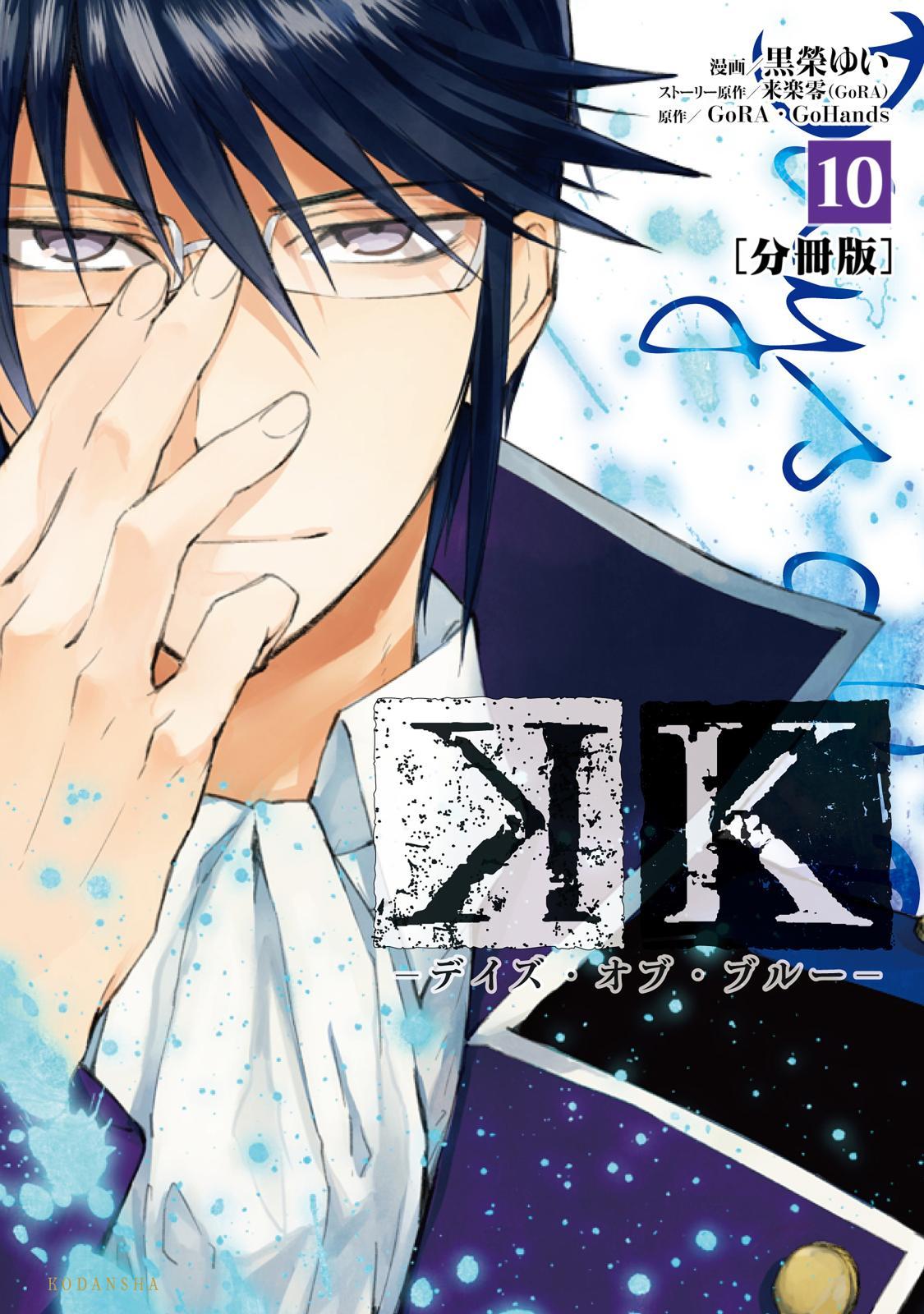 K ―デイズ・オブ・ブルー― 分冊版(10)