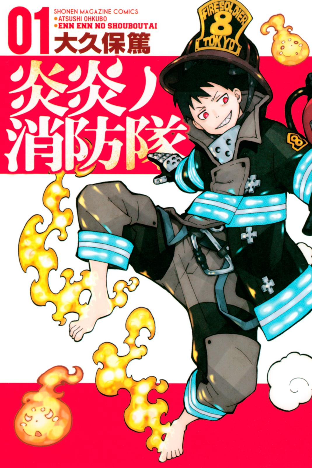 炎炎ノ消防隊(1)