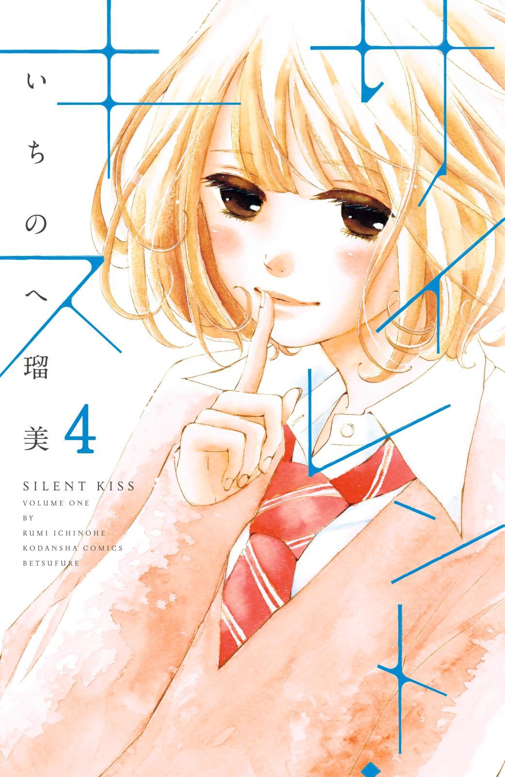 サイレント・キス 分冊版(4)