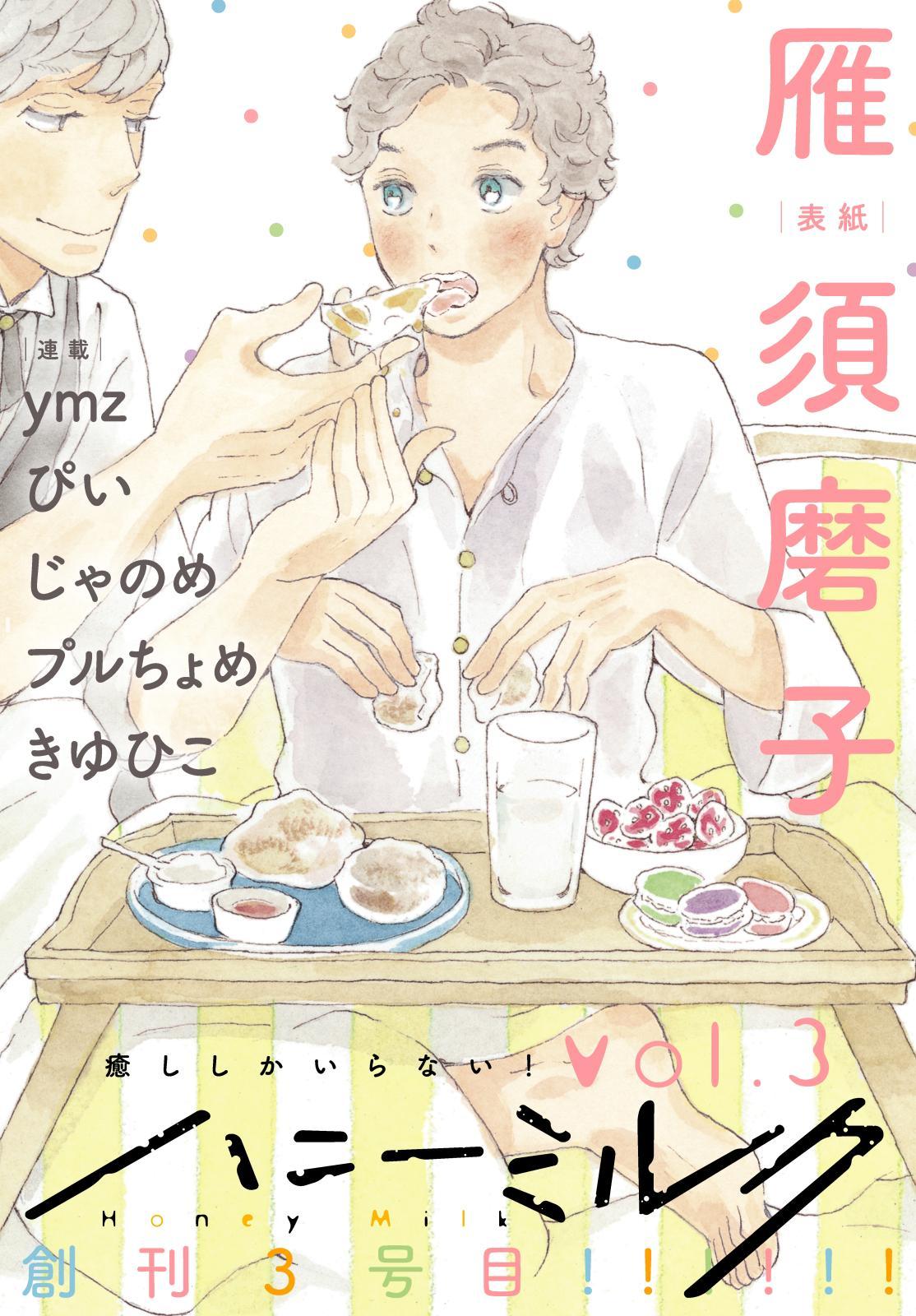 ハニーミルク vol.3