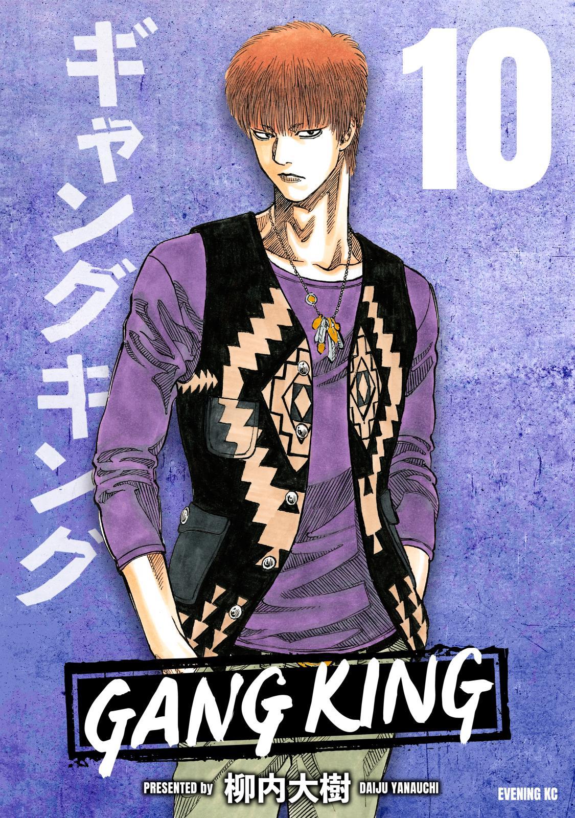 ギャングキング(10)