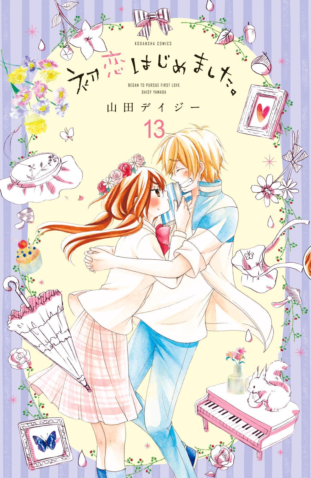 初恋はじめました。 分冊版(13) 恋を教わるデート
