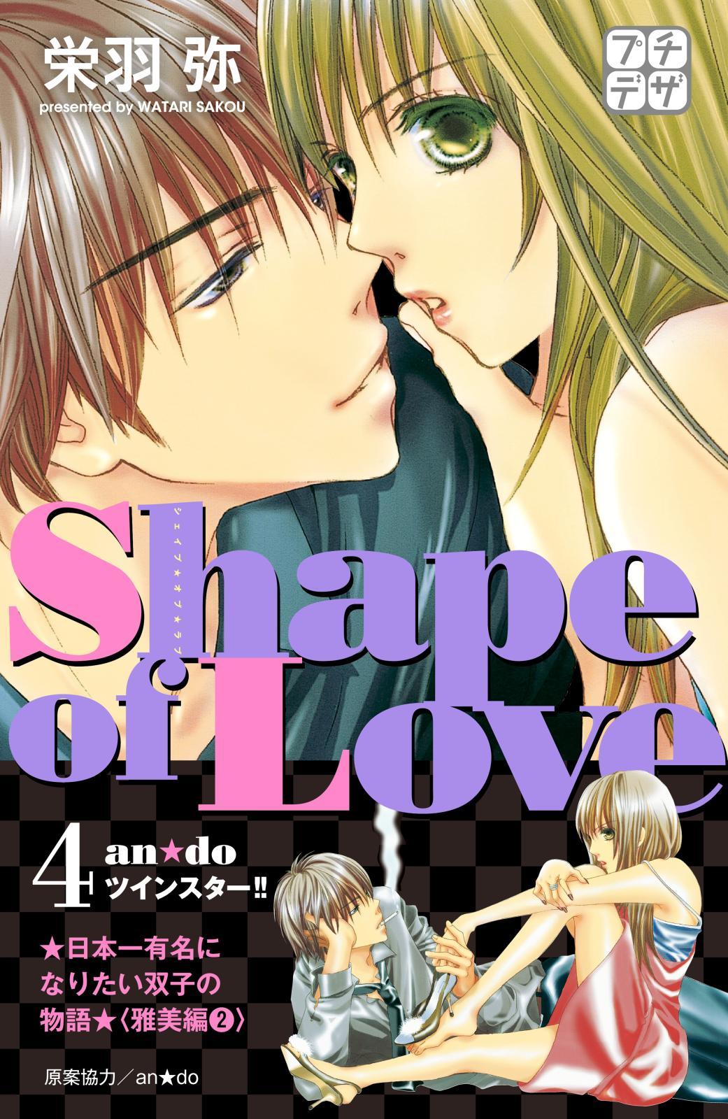 Shape of Love お水でみつけた本気の恋 プチデザ(4)