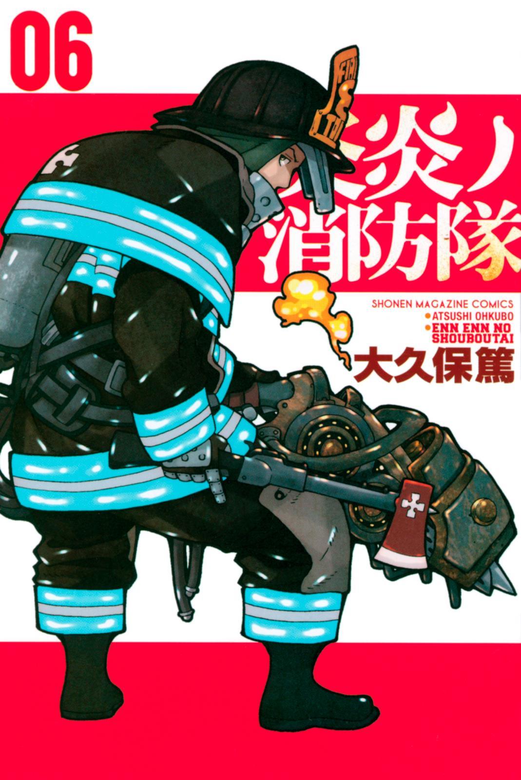 炎炎ノ消防隊(6)