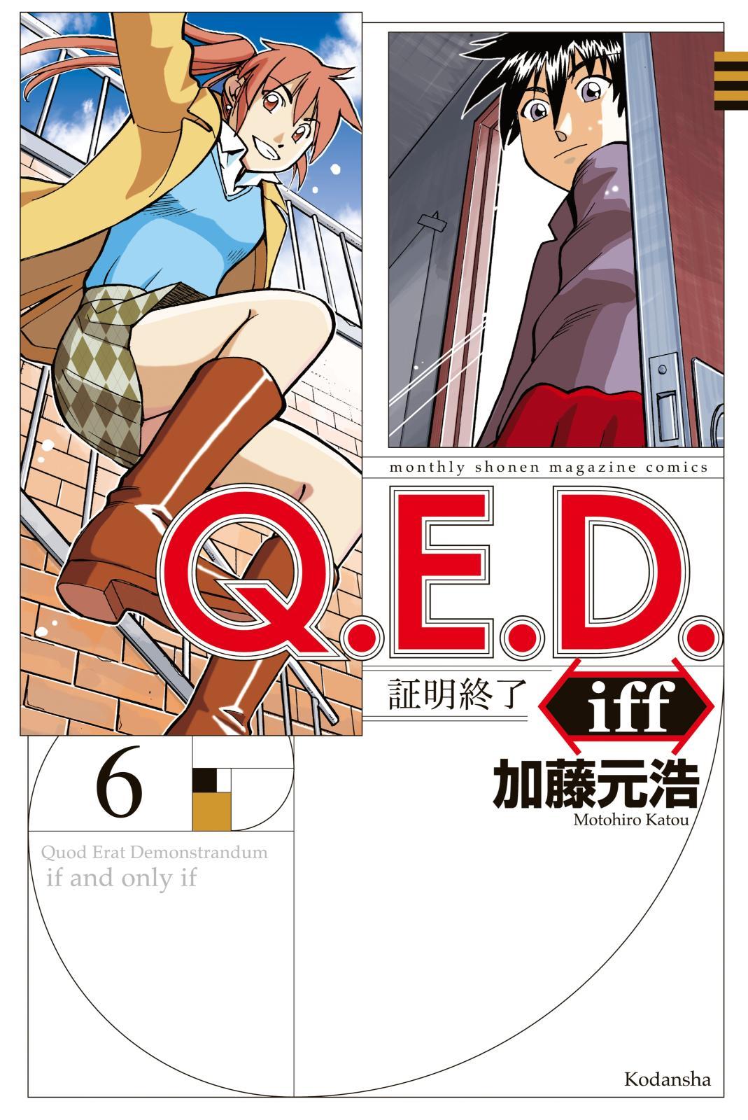 Q.E.D.iff ―証明終了―(6)