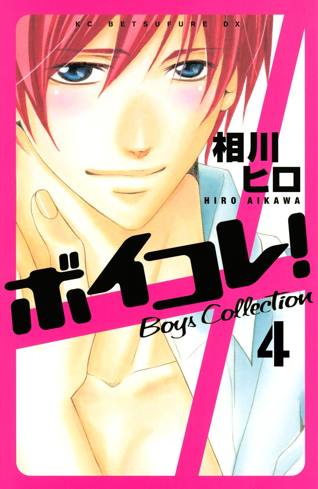 ボイコレ! 分冊版 Boys Collection(4)