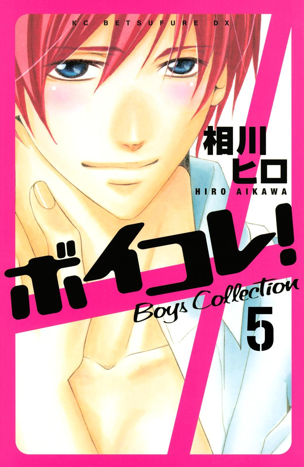 ボイコレ! 分冊版 Boys Collection(5)