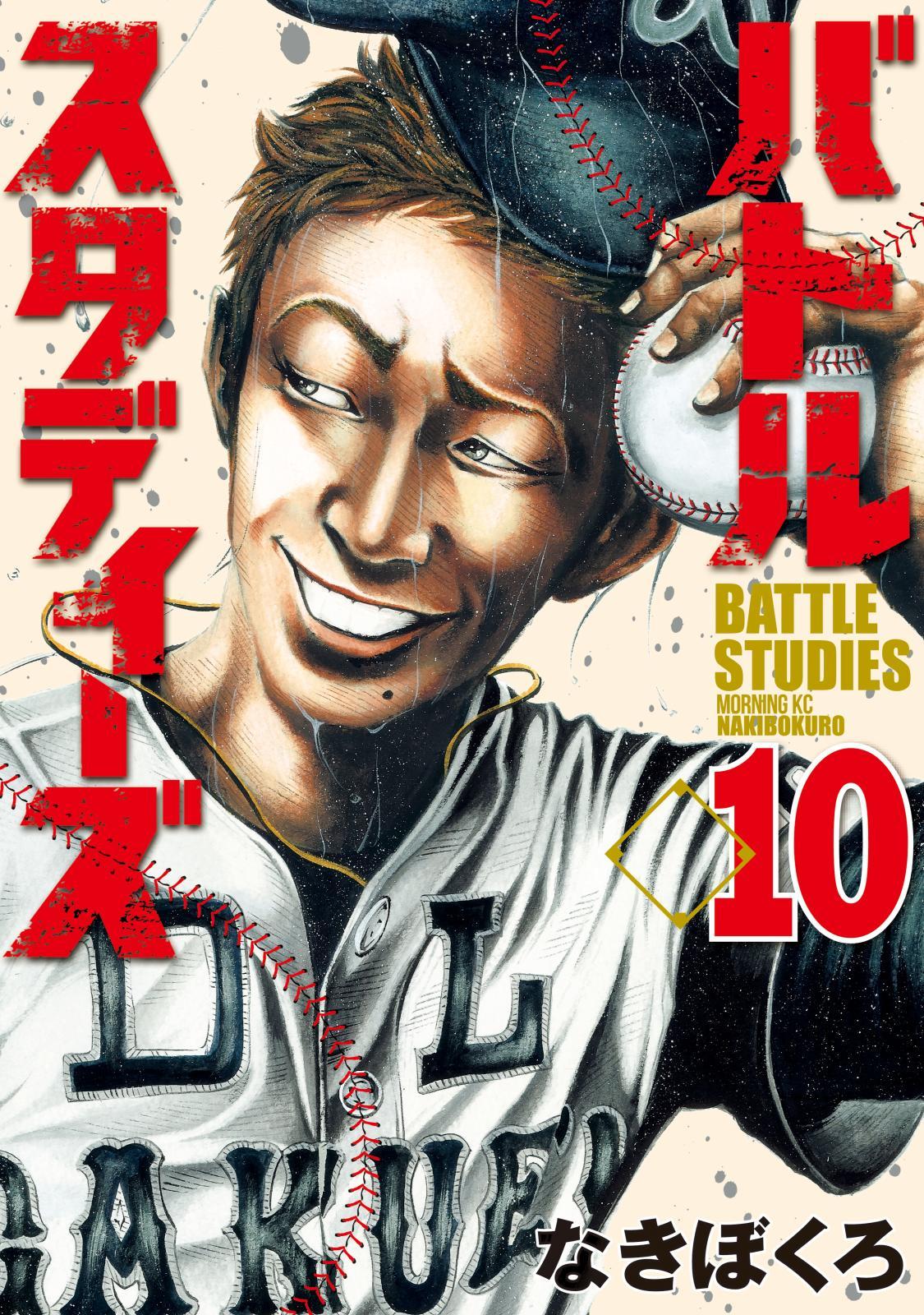 バトルスタディーズ(10)