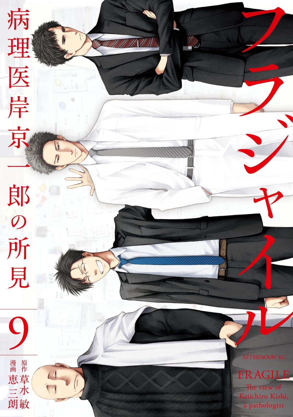 フラジャイル 病理医岸京一郎の所見(9)