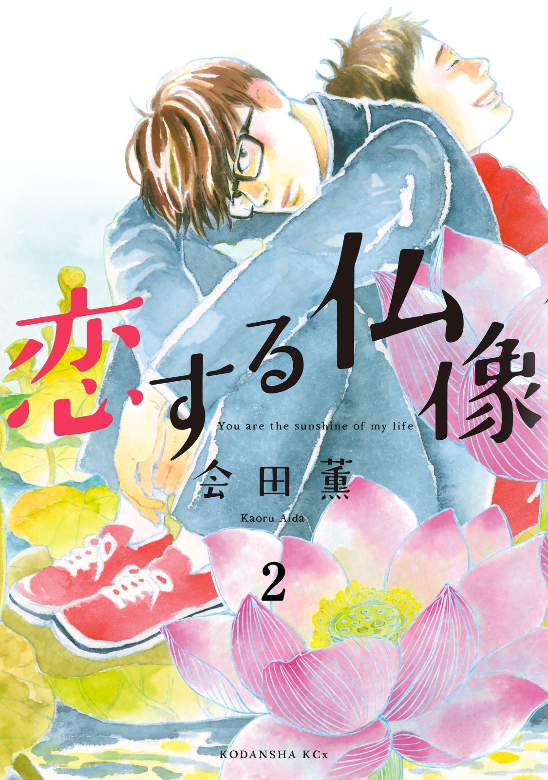恋する仏像 分冊版(2)