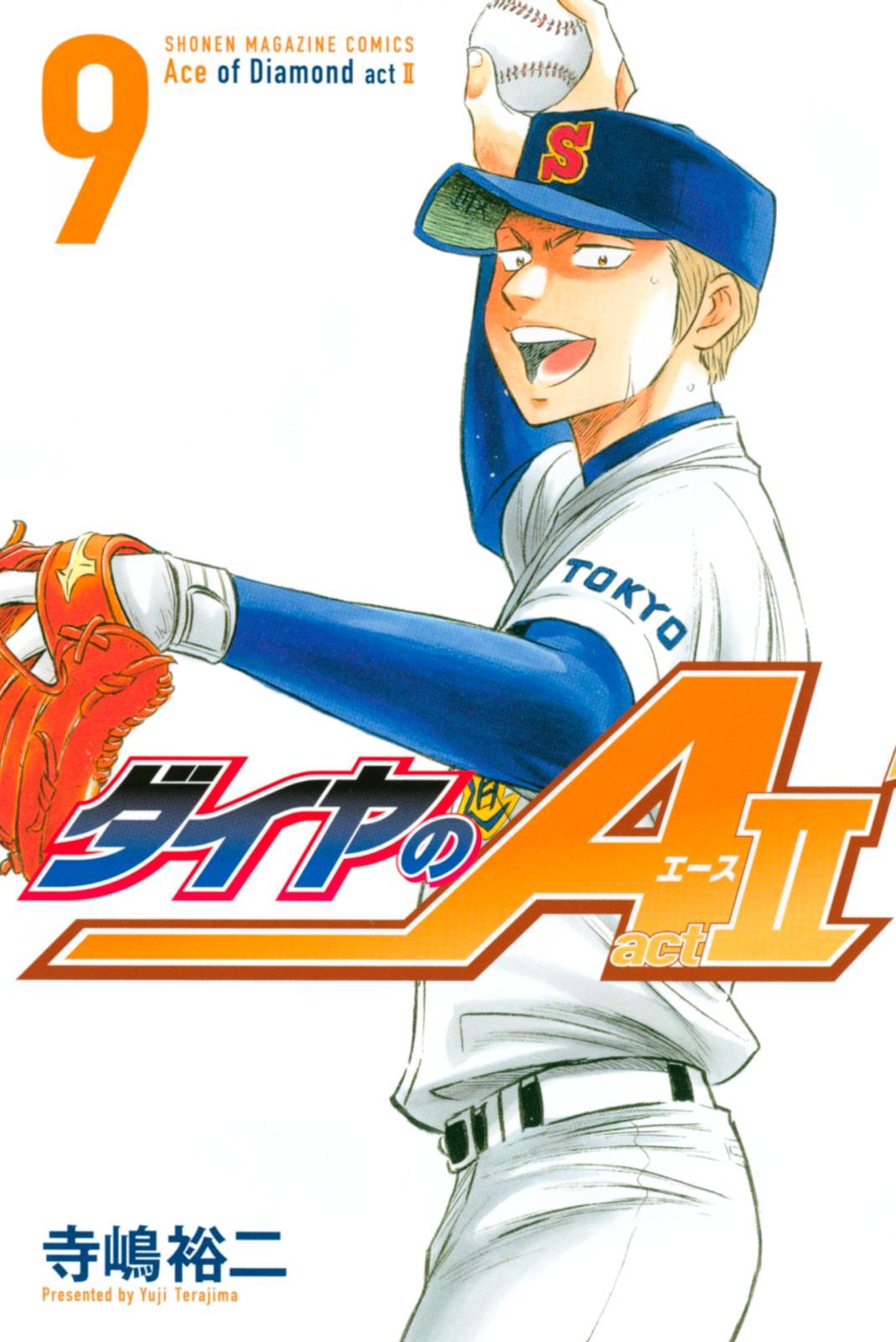 ダイヤのA act2(9)