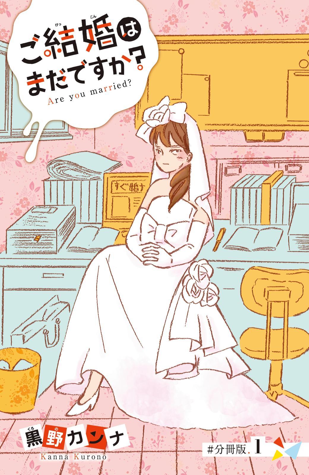 ご結婚はまだですか? 分冊版(1)