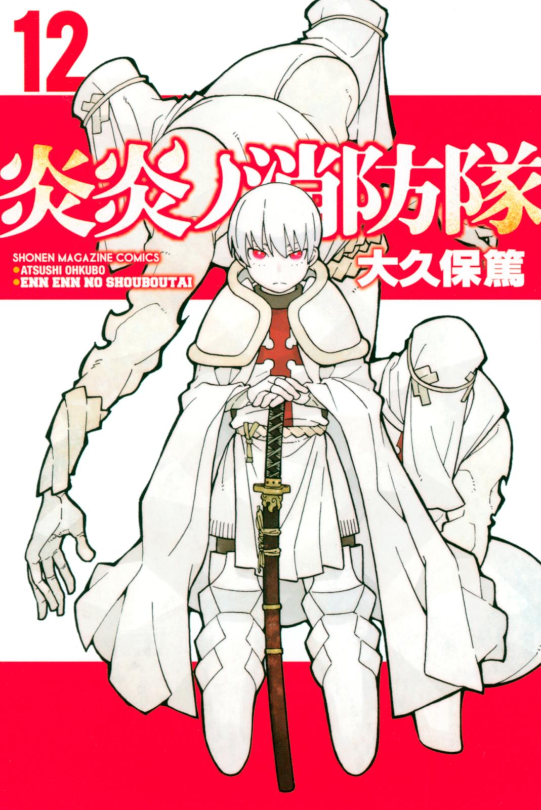 炎炎ノ消防隊(12)