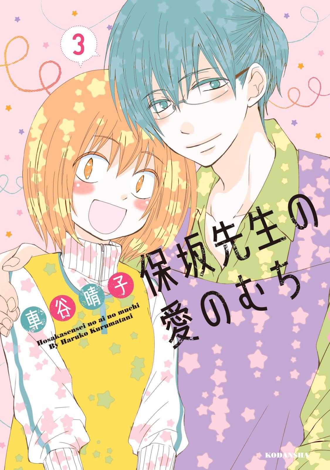 保坂先生の愛のむち(3)