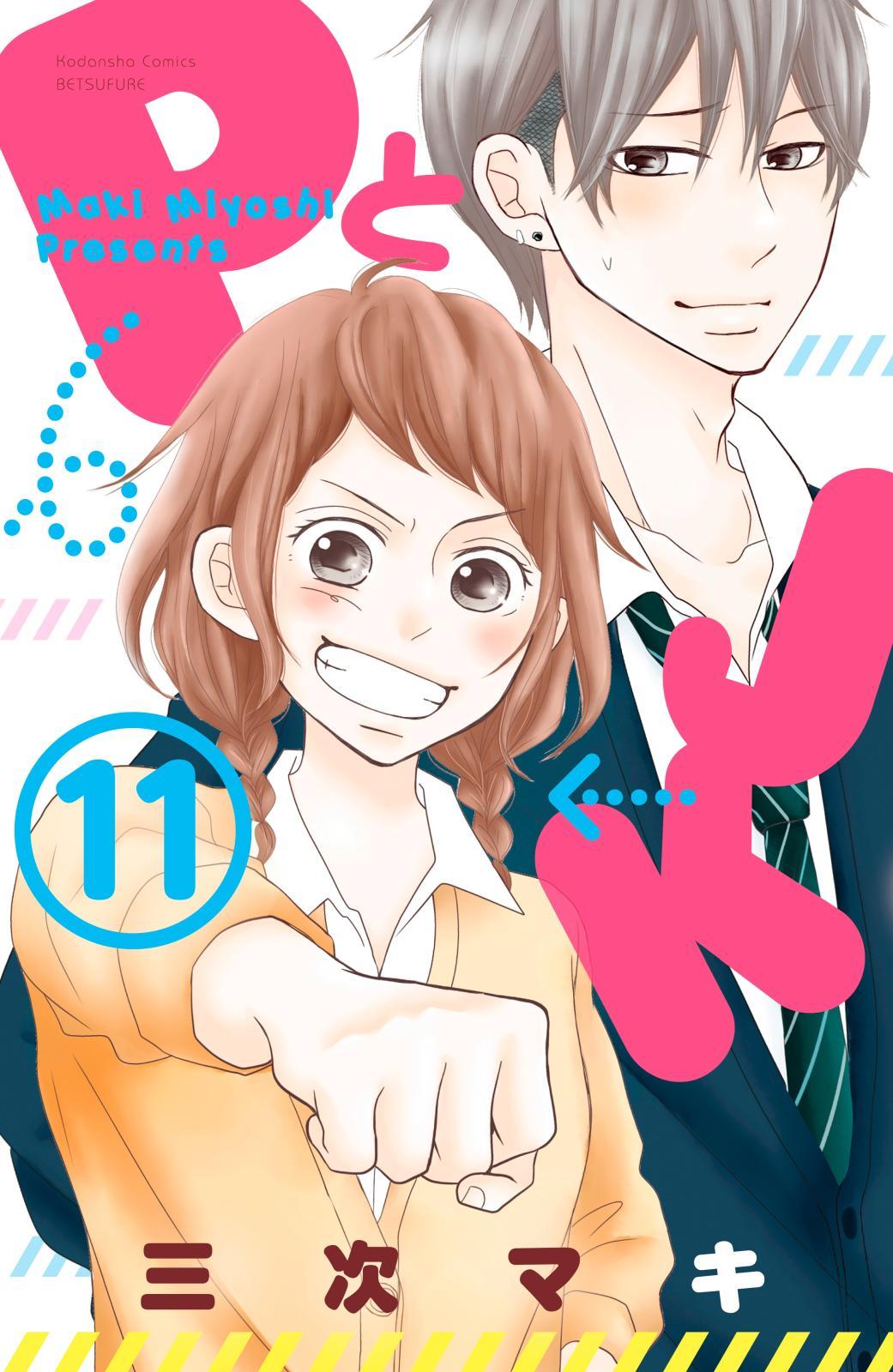 PとJK(11)