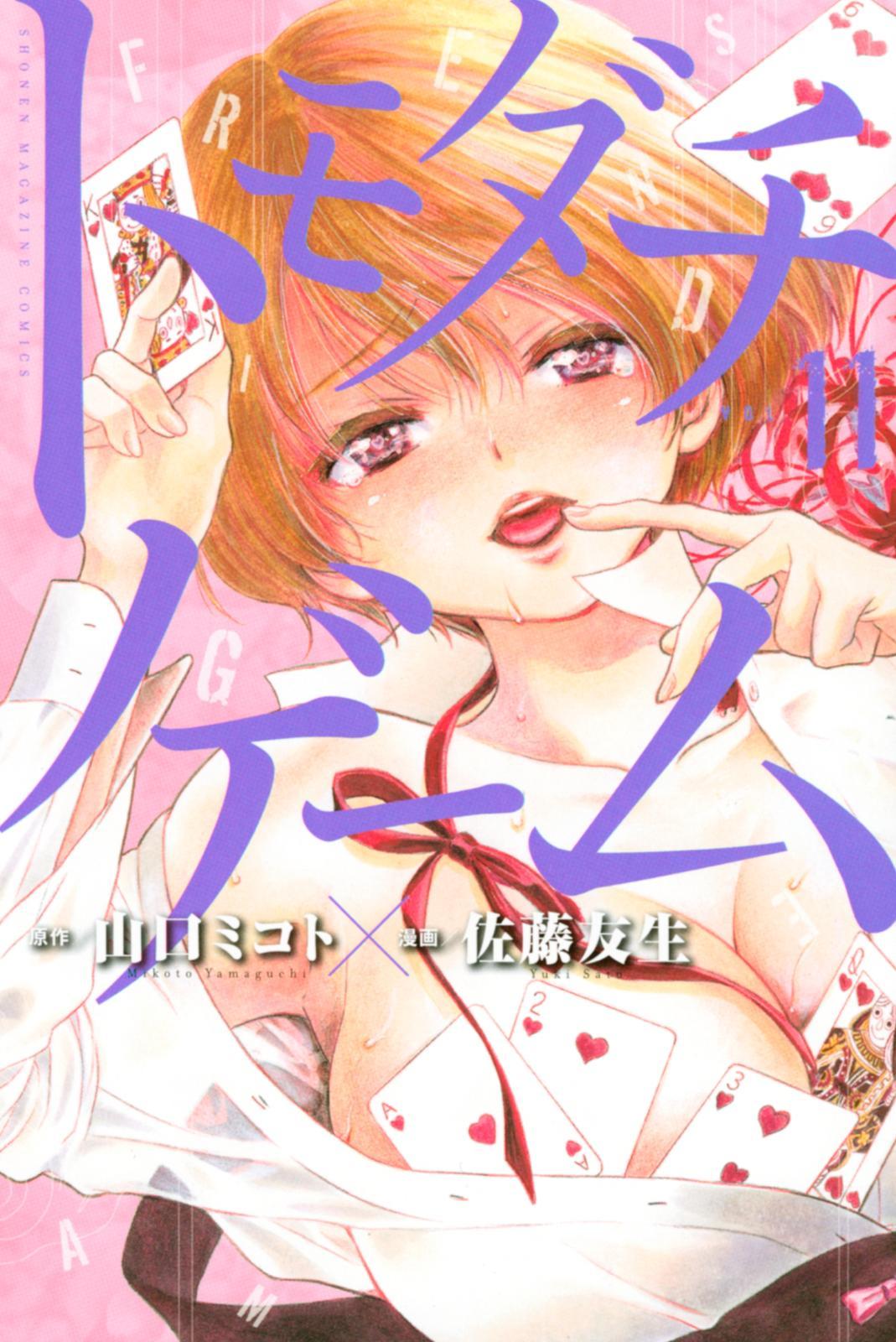 トモダチゲーム(11)