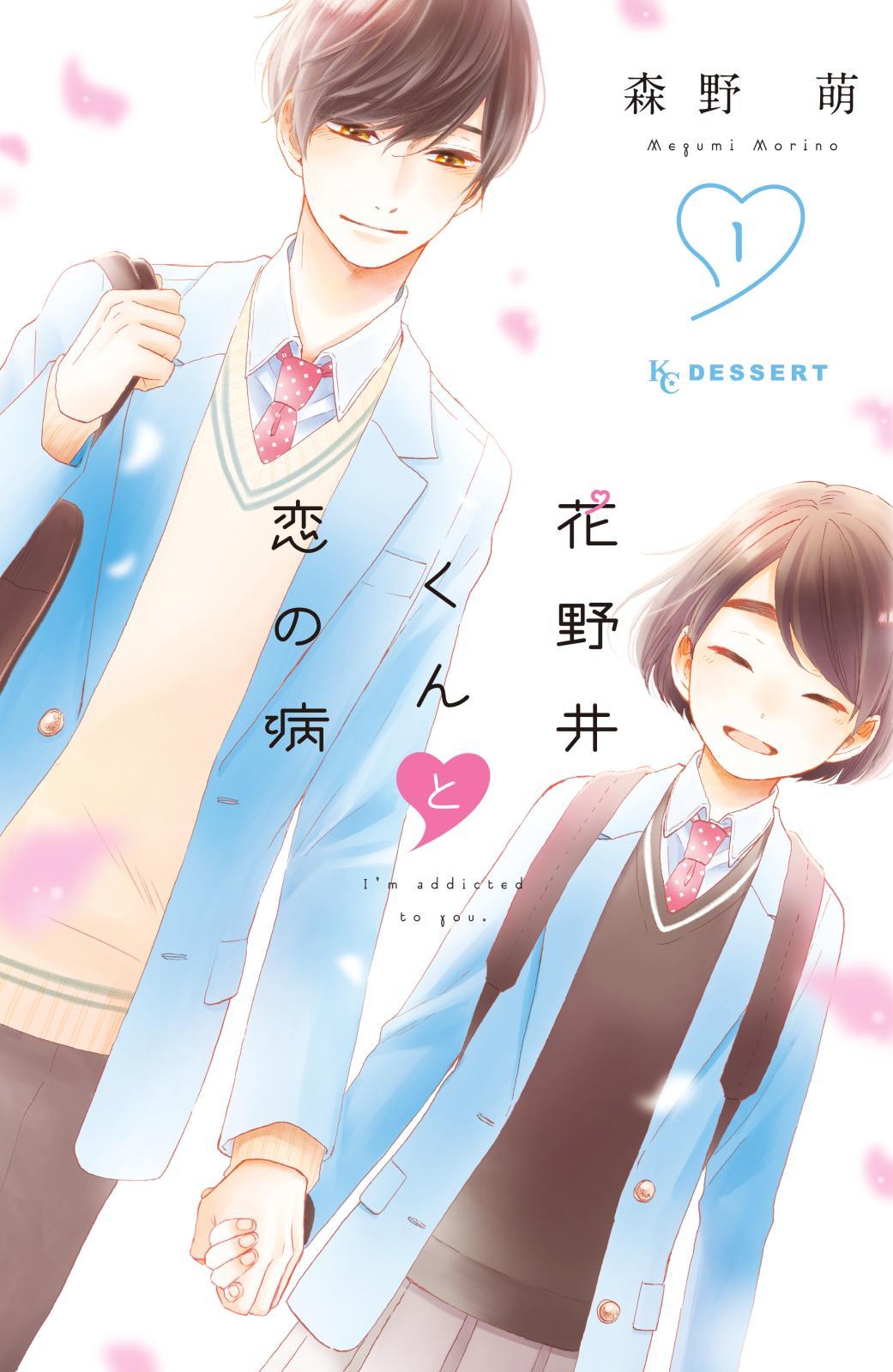 花野井くんと恋の病(1)【特典ペーパー付き】