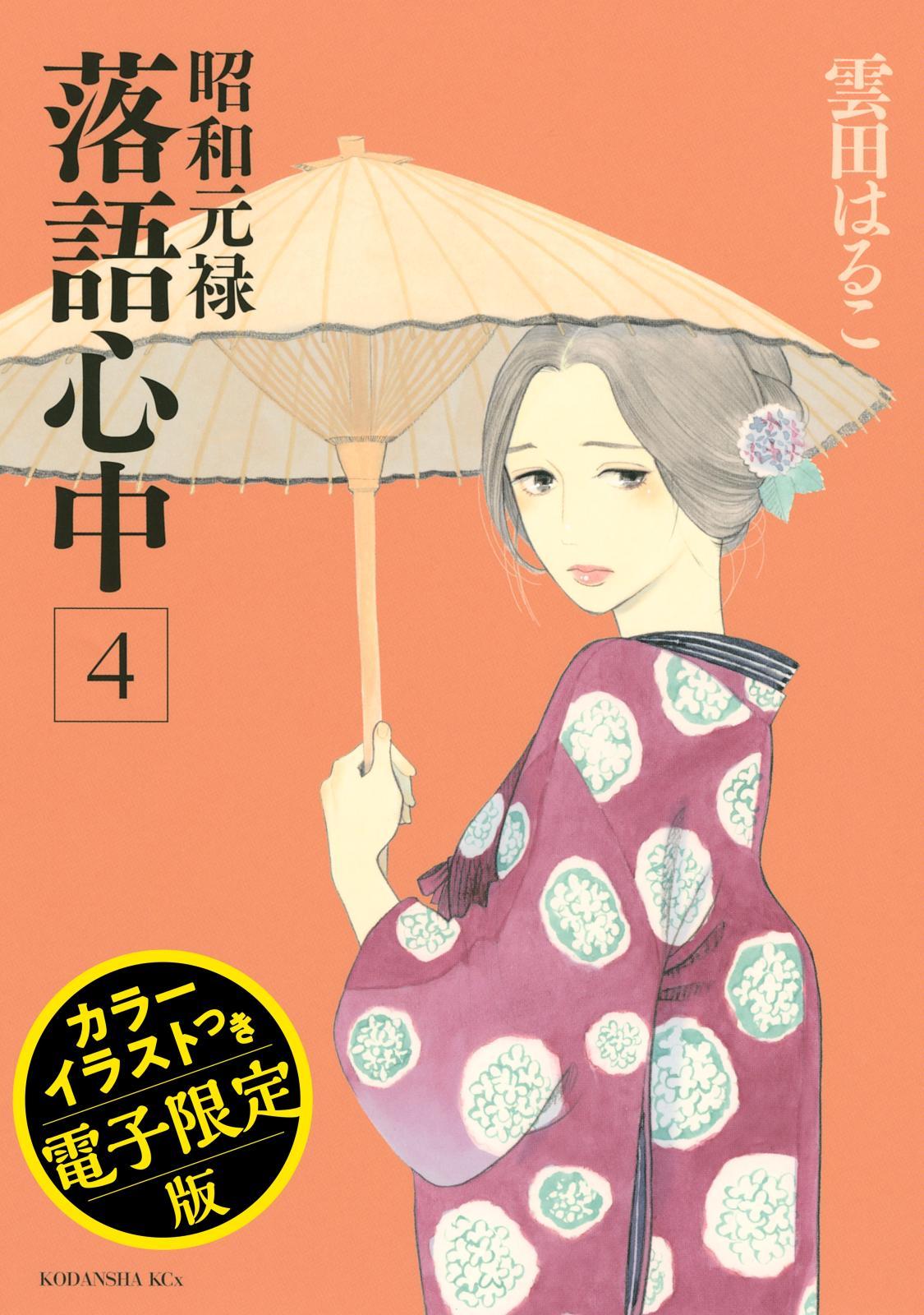 昭和元禄落語心中(4) 電子特装版【カラーイラスト収録】