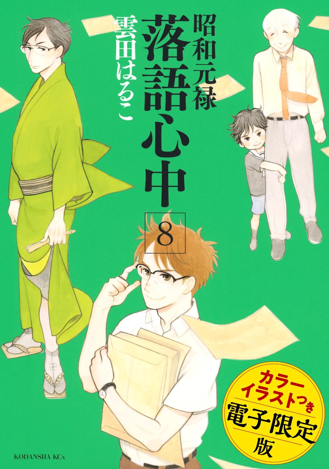 昭和元禄落語心中(8) 電子特装版【カラーイラスト収録】