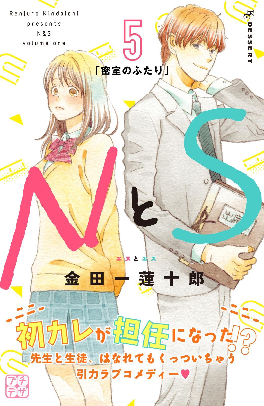 NとS プチデザ(5)