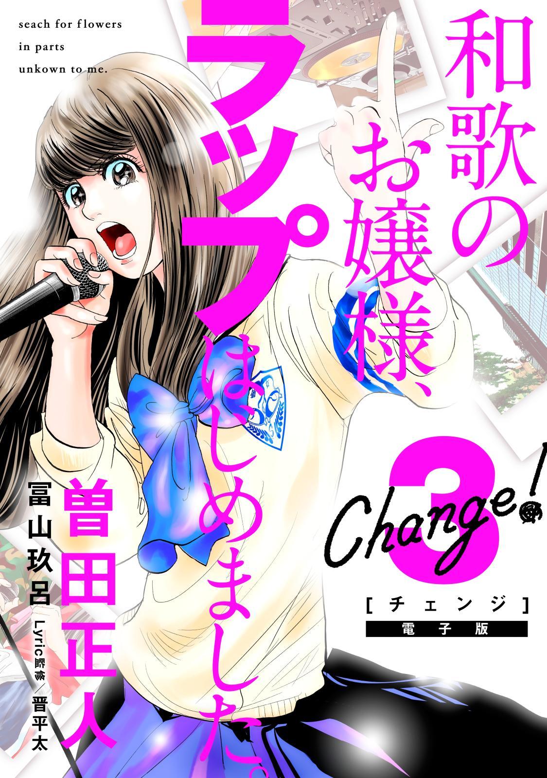 Change! 和歌のお嬢様、ラップはじめました。(3)