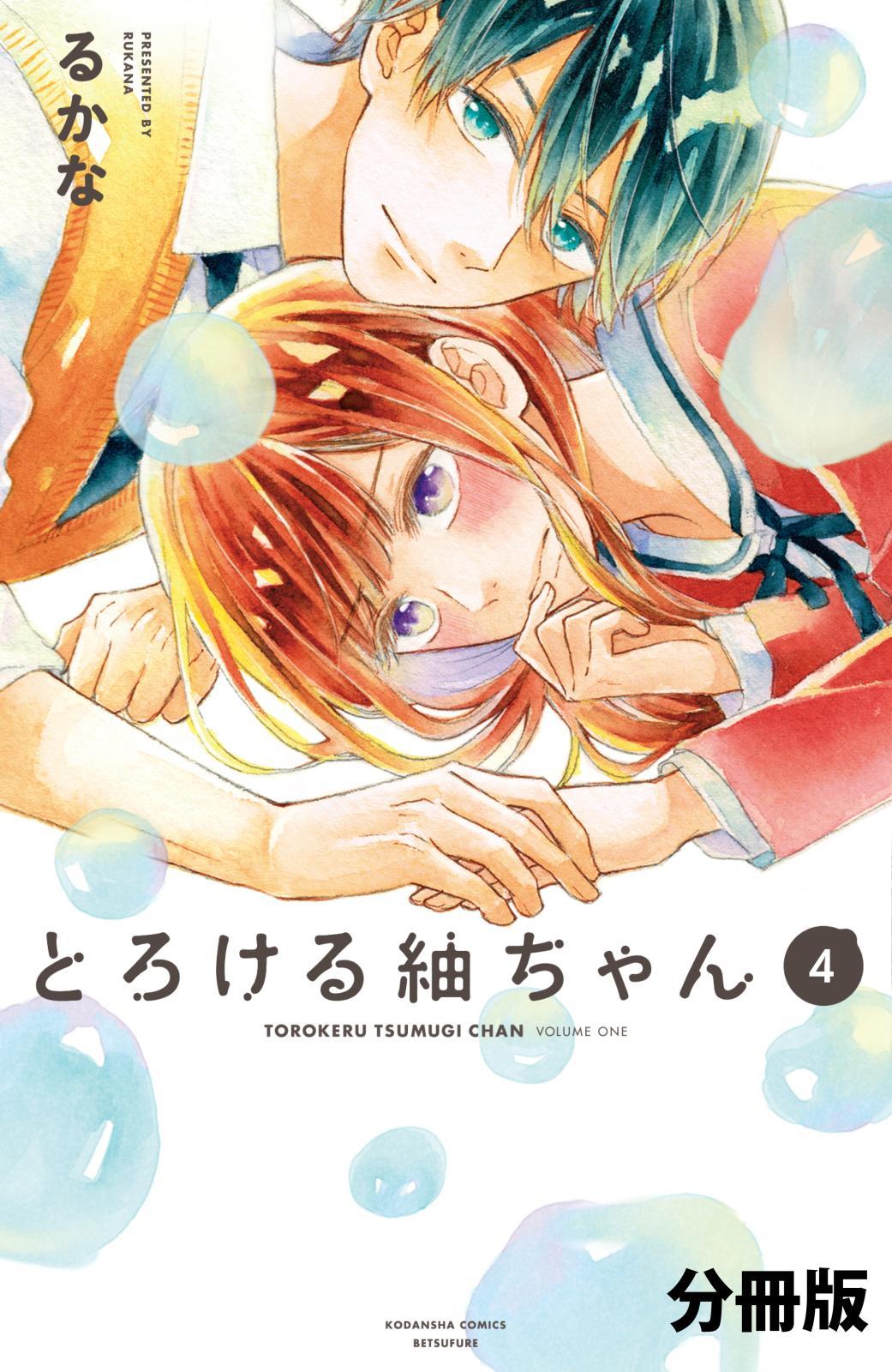 とろける紬ちゃん 分冊版(4)
