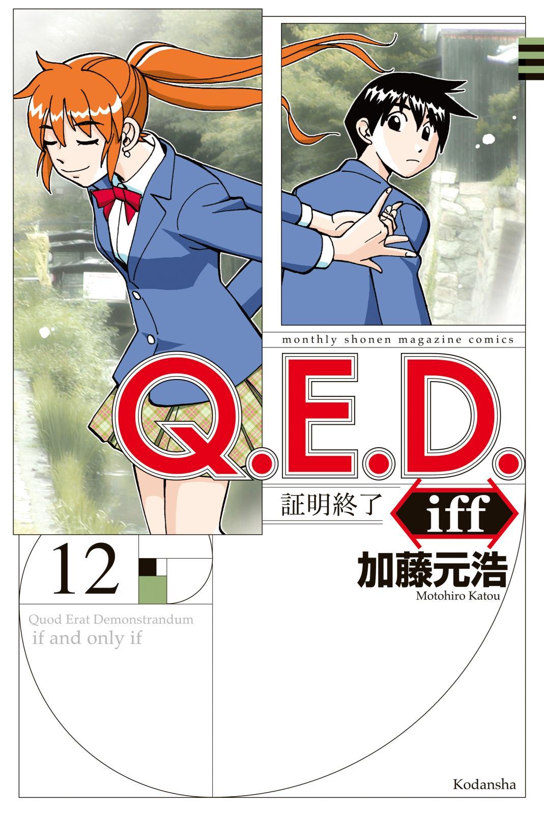 Q.E.D.iff ―証明終了―(12)