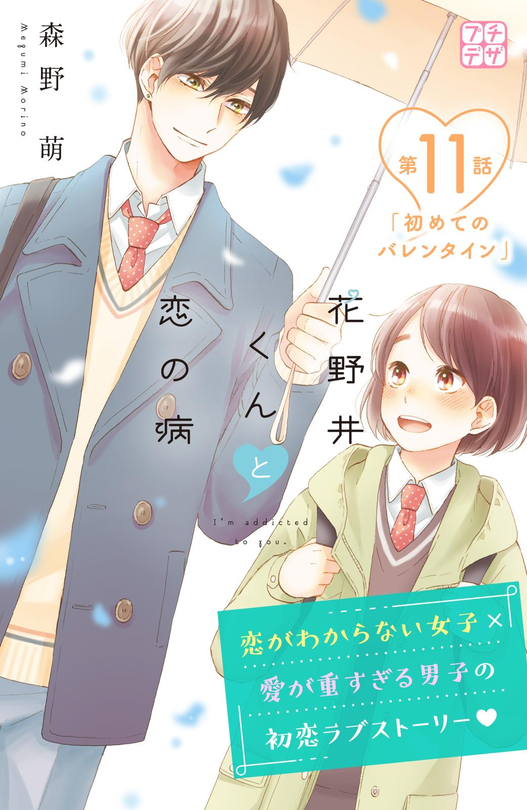 花野井くんと恋の病 プチデザ(11)