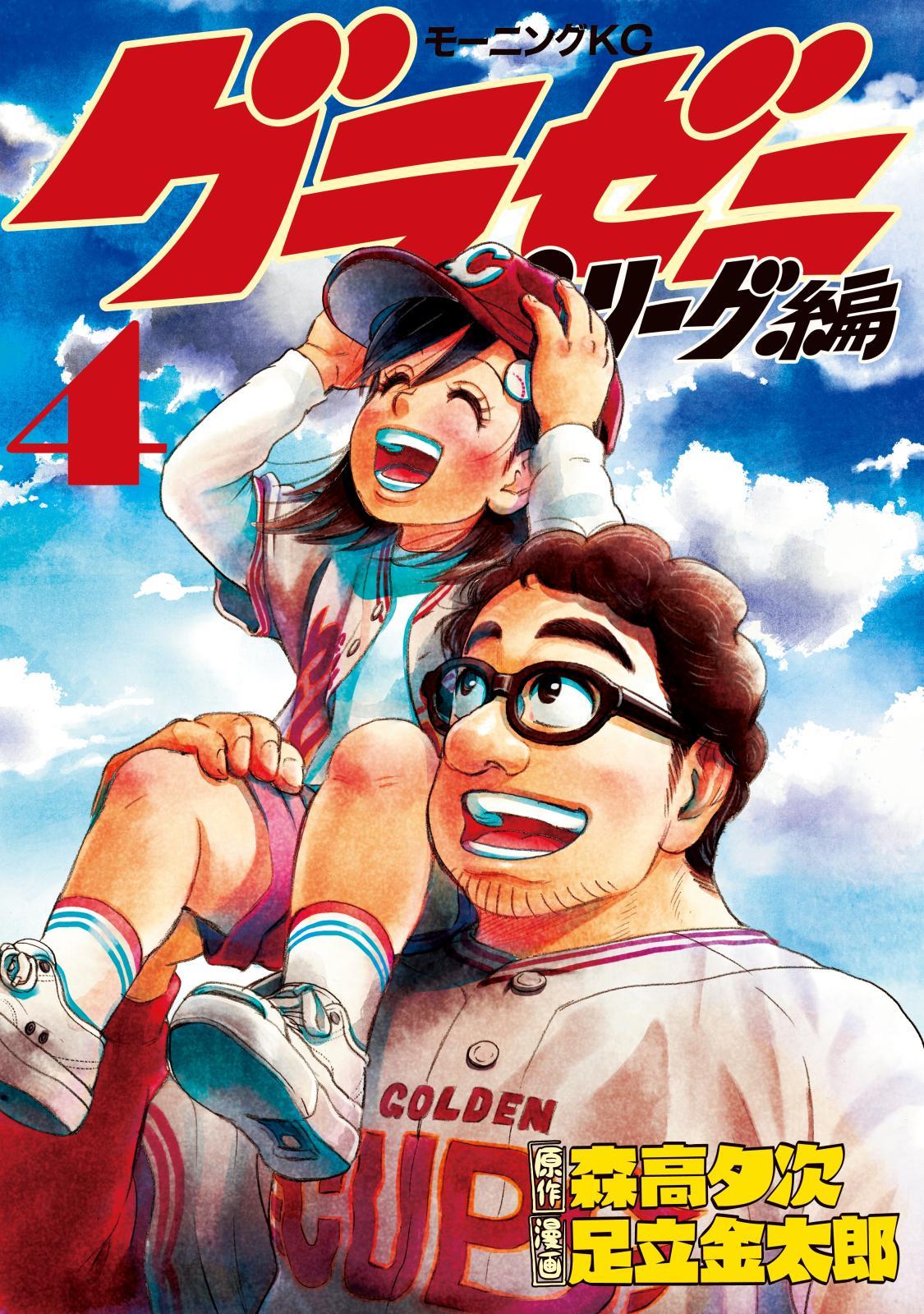 グラゼニ~パ・リーグ編~(4)