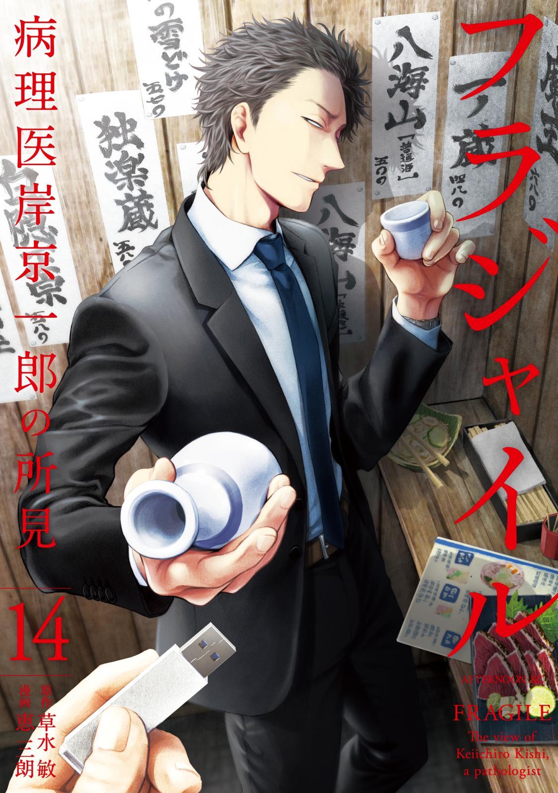 フラジャイル 病理医岸京一郎の所見(14)