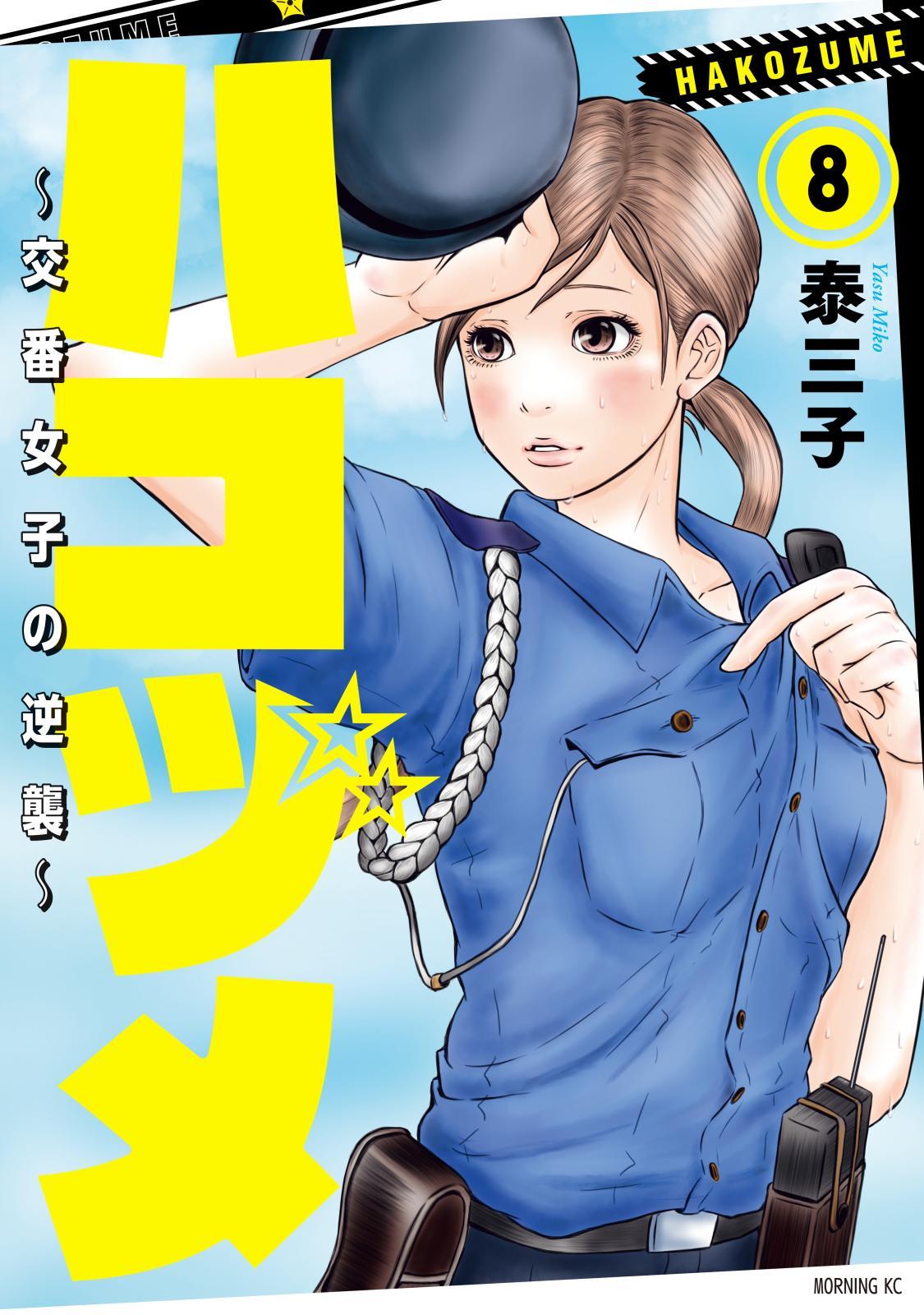 ハコヅメ~交番女子の逆襲~(8)